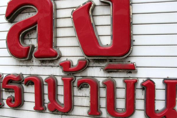 thai sign