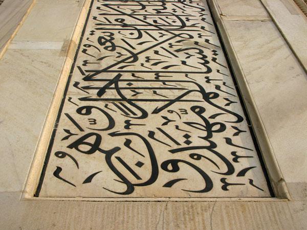 Sanscrit set in marble