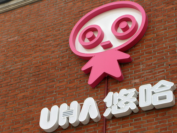 On the way home, I stopped by the UHA shop. I stopped because I liked the pink mascot, and I discovered that UHA is a chocolate brand. Kind of like Chinese Godiva.