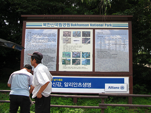 Bukhansan National Park Entrance